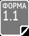 Форма 1.1