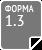 Форма 1.3